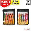 エギングファイブ 3.5号 5本セット ケイムラ エギング入門書付き ケース付き 餌木 釣り具