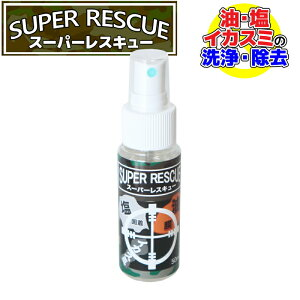 スーパーレスキュー 50ml 固着した油・油膜・塩・イカスミの洗浄 除去 釣り具メンテナンス用品