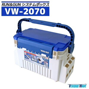 ランガンシステムボックス VW-2070 ホワイト VERSUS WAVE 明邦化学工業 選べるおまけ1点付き 釣り具