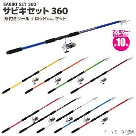 釣竿・ロッド サビキセット 360 リール+ロッドセット FIVE STAR フィッシング 釣り具