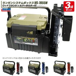 ランガンシステムボックス VS-7055N + ロッドスタンド + ルアーホルダー 付 3点セット 明邦化学工業 MEIHO 釣り具