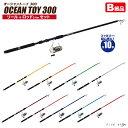 B級品 釣竿・ロッド オーシャントーイ 300 リール+ロッドセット FIVE STAR フィッシング 釣り具