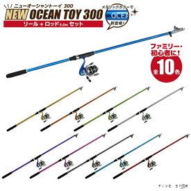 釣竿・ロッド ニューオーシャントーイ 300 リール+ロッドセット FIVE STAR フィッシング 釣り具