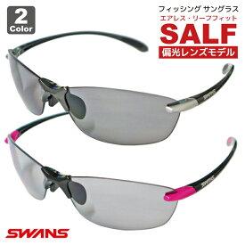 サングラス スワンズ SWANS 偏光レンズモデル エアレス・リーフフィット SALF 専用ケース+メガネ拭き付き フィッシング 釣り