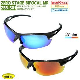 ゼロステージ バイフォーカル MR ZSB-301 老眼鏡入偏光サングラス ミニクリーナー+メガネ拭き+セミハードケース セット 視泉堂