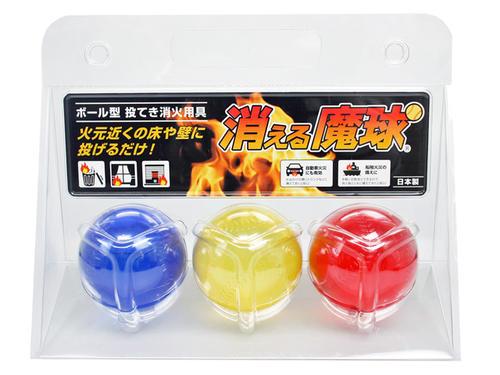 ボール型投てき消火用具 消える魔球 3個パック 火災の備えに maQ-I 防災グッズ 保障期限2023年3月 特価品
