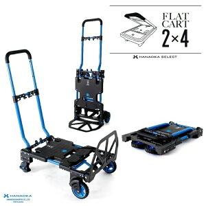 台車 FLAT CART 2×4(フラットカート ツーバイフォー) ブルー 耐荷重4輪時120kg、2輪時70kg 花岡車輌株式会社 キャリーカート 運搬器具 アウトドア