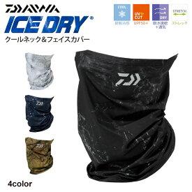 ダイワ ICE DRY アイスドライ クールネック&フェイスカバー フリー DA-9721 釣り具 アウトドア 熱中症対策
