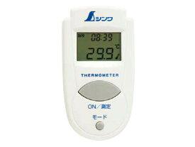 放射温度計A 73009 ミニ 時計機能付 放射率可変タイプ シンワ測定 環境測定器