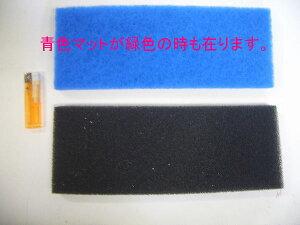 フィルターマット & バイオマット セット XY-1810 黒・緑/青セット × 3P