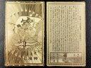 【護符】【雑貨卸屋】金運護符 カード (金属製) 七福神 約7.5×4.5cm 守護符 プチギフト 転勤 退職 お礼 母の日 ギフト