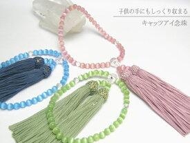 選べる3種類 キャッツアイ念珠 ブルー・ピンク・グリーン 【念珠】【数珠】 子供用