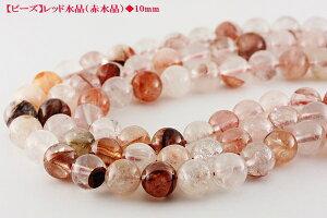 【ビーズ】 水晶 レッドクォーツ (赤水晶) 10mm 一連 天然石 パワーストーン