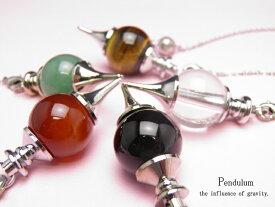 選べる6種類 丸玉ペンデュラム アベンチュリン・オニキス・水晶・タイガーアイ・レッドメノウ・ローズクォーツ ダウジング ヒーリング 天然石 パワーストーン