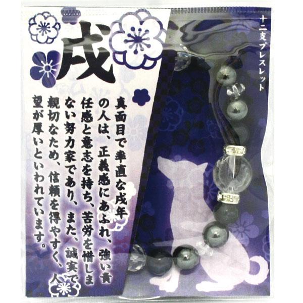 十二支ブレスレット 戌年 (ソーダライト) 数珠 ブレスレット 天然石 風水 パワーストーン
