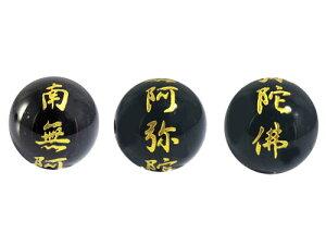 南無阿弥陀佛 彫刻ビーズ オニキス(金色入り) 14mm玉 一粒売り 手作りにオススメ! 天然石 パワーストーン