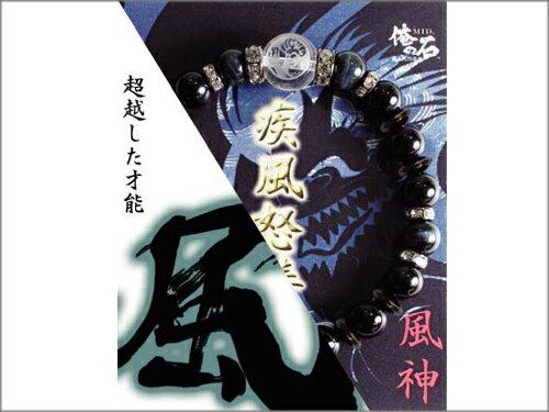 【俺の石MID】【風神】超越した才能 ブレスレット 天然石 パワーストーン