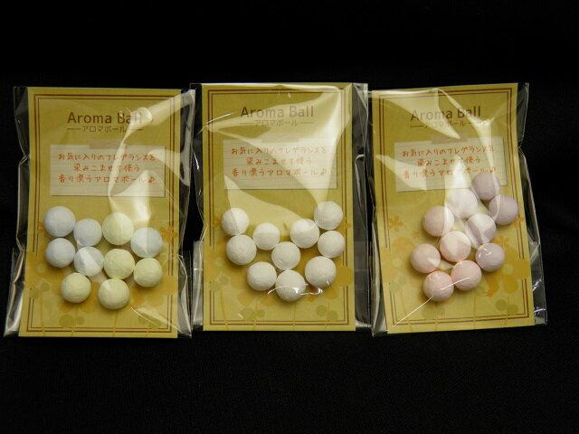 選べる3種類 アロマボールレフィル (ピンク/パープル) (ブルー/イエロー)(ホワイト)10粒入り(2色各5粒)