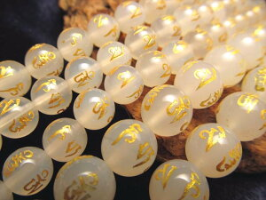 【六字真言・六字大明王陀羅尼】彫刻入り 金塗り ブラジル産 8mm珠 一連 ホワイトカルセドニー【白玉髄】AAA 天然石 パワーストーン