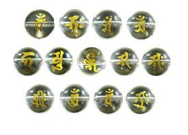 十三仏 水晶(金字)梵字玉 バラ売り 12mm 天然石 パワーストーン