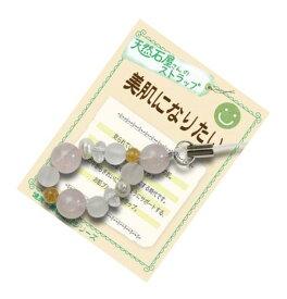 【天然石屋さんシリーズ】健康運 『美肌になりたい』 ストラップ 天然石 風水 パワーストーン
