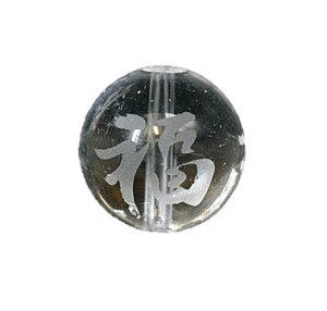 【彫刻ビーズ・彫りビーズ】水晶 福禄寿(文字) 白彫り 12mm 一粒売り ブラジル産 風水 パワーストーン