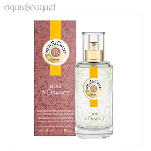 ロジェガレ オレンジパフューム ウォーター(ボワドランジュ オレンジツリー) 50ml ROGER&GALLET BOIS D'ORANGE FRAGRANT WATER
