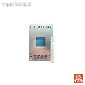 アザロ クローム オードトワレ 1.2ml AZZARO CHROME EDT