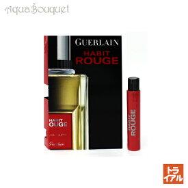 ゲラン アビ ルージュ オードゥトワレ 1ml GUERLAIN HABIT ROUGE EDT(トライアル香水)