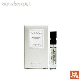 ヴァン クリーフ&アーペル コレクシィオン エクストラオーディネー ボワァ ダマンド オードパルファム 2ml VAN CLEEF&ARPELS EXTRAORDINAIRE BOIS D'AMANDE EDP(トライアル香水)