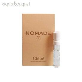 クロエ ノマド オードパルファム 1.2ml CHLOE NOMADE EDP [1961] (トライアル香水)