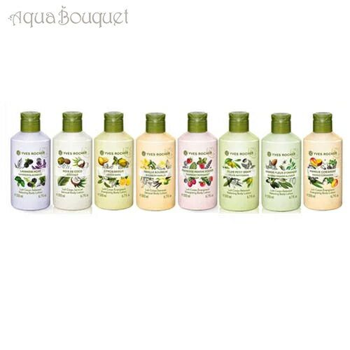 (200ml 全8商品)イヴロシェ ボディローション(♯1〜♯8から選択)YVES ROCHER BODY LOTION LES PLAISIRS NATURE