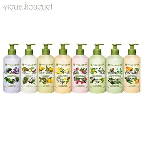 (390ml 全8商品)イヴロシェ ボディローション(♯1〜♯8から選択)YVES ROCHER BODY LOTION LES PLAISIRS NATURE