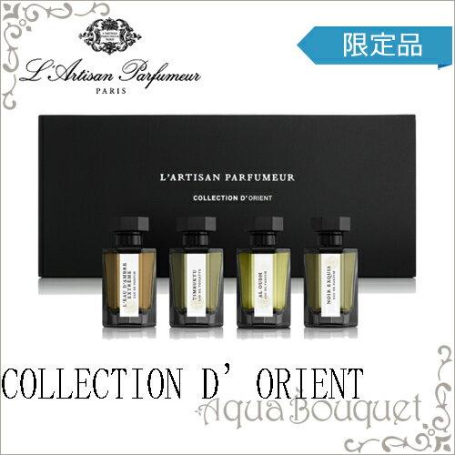 【4個セット】 ラルチザンパフューム コフレ コレクション オリエンタル 5mlx4種 L'ARTISAN PARFUMEUR COFFRET COLLECTION D'ORIENT [3108]