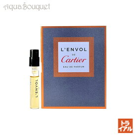 カルティエ レンヴォール ドゥ カルティエ オードパルファム 1.5ml CARTIER L'ENVOL DE CARTIER EDP [8654] (トライアル香水)