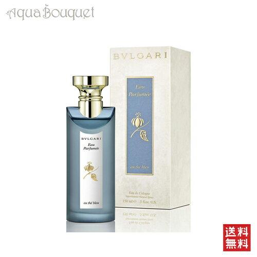 (箱不良) ブルガリ オ パフメ オーテブルー オーデコロン 150 ml BVLGARI EAU PARFUMEE AU THE BLUE EDC [3708]