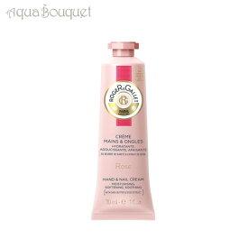 ロジェガレ ローズパフューム ハンドクリーム 30ml ROGER&GALLET ROSE HANDS&NAILS CREAM [01360]