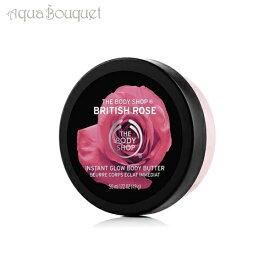 ザ ボディショップ ブリティッシュローズ ボディバター 50ml THE BODY SHOP BRITISH ROSE BODY BUTTER [2644]