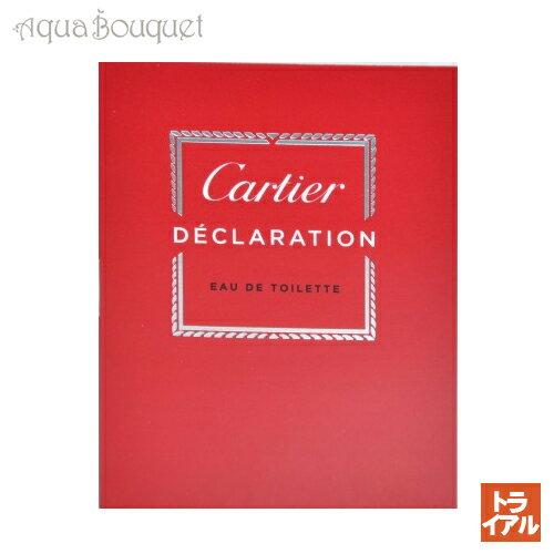 カルティエ デクラレーション オードトワレ 1.5ml CARTIER DECLARATION EDT [8374]