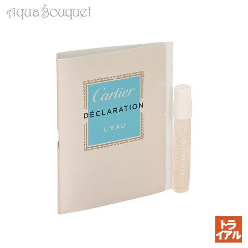 カルティエ デクラレーション ロー オードトワレ 1.5ml CARTIER DECLARATION L'EAU EDT [4267]