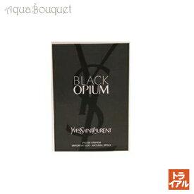 イヴサンローラン ブラック OP オードパルファム 1.2ml YSL YVES SAINT LAURENT BLACK OPIUM EDP オピュム [8152] (トライアル香水)