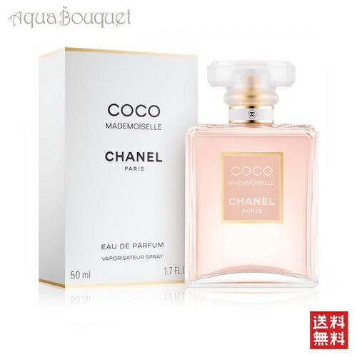 【送料無料】 シャネル ココマドモアゼル オードパルファム 50ml CHANEL COCO MADEMOISELLE EDP [4206]