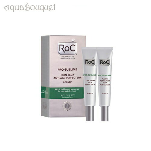 (箱不良)ロック プロサブライム AG アイシステム 2x10ml ROC PRO-SUBLIME ANTI-AGE EYE PERFECTING SYSTEM INTENSIVE [1834]
