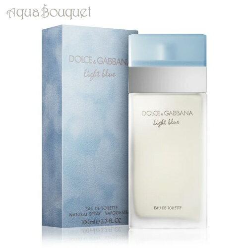 ドルチェ & ガッバーナ ライトブルー オードトワレ 100ml DOLCE & GABBANA LIGHT BLUE EDT [4320][5211]