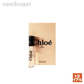 クロエ オードパルファム 1.2ml CHLOE CHLOE EDP (トライアル香水)