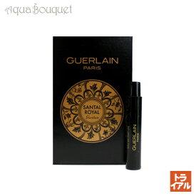 ゲラン サンタル ロイヤル オードパルファム 1ml GUERLAIN SANTAL ROYAL EDP [515103](トライアル香水)