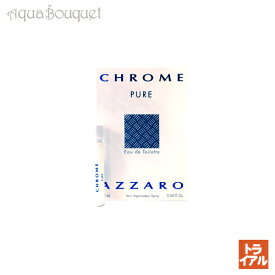 アザロ クローム ピュア オードトワレ 1.2ml AZZARO CHROME PURE EDT