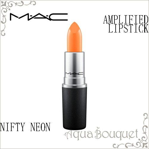 マック アンプリファイド リップスティック 3g ニフティ ネオン (NIFTY NEON) M.A.C AMPLIFIED LIPSTICK