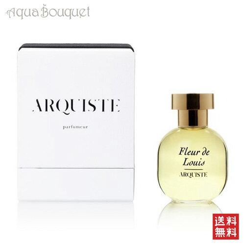 アーキスト フルール ド ルイ オードパルファム 100ml ARQUISTE Fleur de Louis EDP [03134]