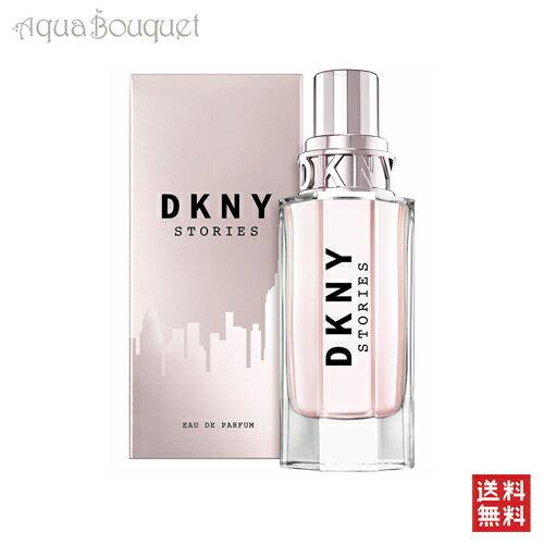 (新作) ダナキャラン DKNY ストーリーズ オードパルファム 50ml STORIES EDP